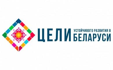 Приглашаем жителей Первомайского района г.Бобруйска принять участие в разработке Стратегии устойчивого развития  г. Бобруйска до 2035 года